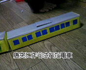 110417手作り電車.JPG